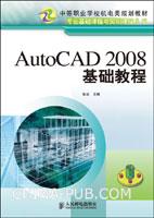 AutoCAD 2008基础教程