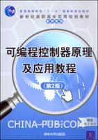可编程控制器原理及应用教程(第2版)