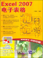 Excel 2007电子表格