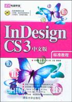 InDesign CS3中文版标准教程
