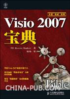 Visio 2007宝典