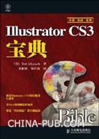 Illustrator CS3宝典