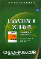 (特价书)LabVIEW 8实用教程