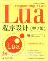 Lua程序设计:第2版