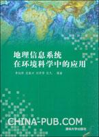 地理信息系统在环境科学中的应用