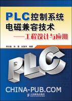 PLC控制系统电磁兼容技术--工程设计与应用