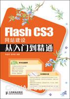Flash CS3网站建设从入门到精通[按需印刷]