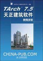 TArch 7.5天正建筑软件使用手册
