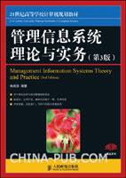 管理信息系统理论与实务(第3版)