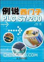 例说西门子PLC S7-200