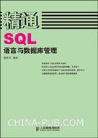 精通SQL语言与<a href=