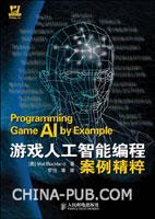 游戏人工智能编程案例精粹