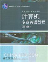 计算机专业英语教程(第4版)