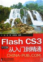 (特价书)Flash CS3中文版从入门到精通