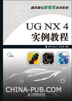 UG NX 4实例教程
