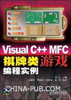 Visual C++ MFC棋牌类游戏编程实例[按需印刷]