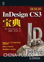 InDesign CS3宝典