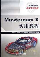 (特价书)Mastercam X实用教程