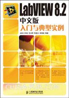 LabVIEW 8.2中文版入门与典型实例[按需印刷]