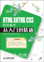 HTML XHTML CSS网页制作从入门到精通