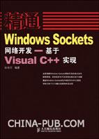 精通Windows Sockets网络开发--基于Visual C++实现[按需印刷]