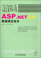 精通ASP.NET 2.0数据绑定技术