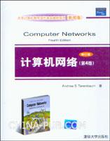 计算机网络(第4版 英文版影印版)