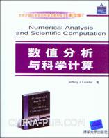 数值分析与科学计算(英文影印版)