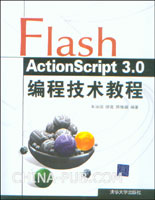 Flash ActionScript3.0编程技术教程