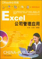 (特价书)Excel公司管理应用