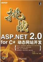 挑战ASP.NET 2.0 for C#动态网站开发