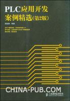 PLC应用开发案例精选(第2版)