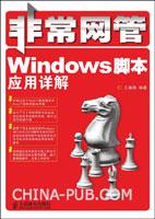 非常网管:Windows脚本应用详解[按需印刷]