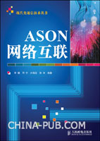 ASON网络互联
