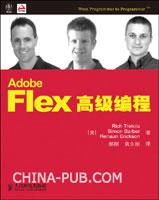 Adobe Flex高级编程