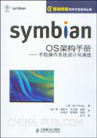 Symbian OS架构手册:手机操作系统设计与演进