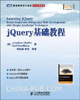 jQuery基础教程(全球第一部jQuery著作)