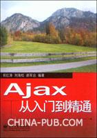 (特价书)Ajax从入门到精通