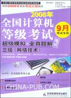 2008年全国计算机等级考试.超级模拟+全真题解.三级(网络技术)