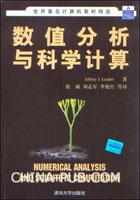 数值分析与科学计算