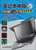 笔记本电脑拆解与升级实用手册[按需印刷]