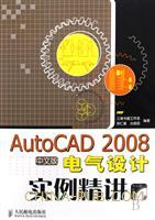 (特价书)AutoCAD 2008中文版电气设计实例精讲