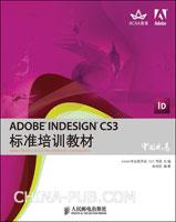 ADOBE INDESIGN CS3标准培训教材
