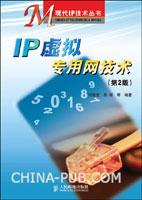 IP虚拟专用网技术(第2版)