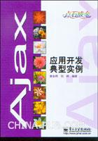 Ajax应用开发典型实例
