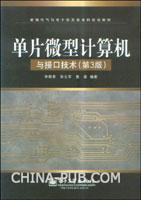 (特价书)单片微型计算机与接口技术(第3版)
