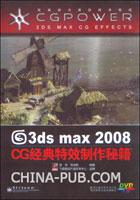 (特价书)3ds max 2008 CG经典特效制作秘籍