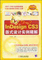 InDesign CS3版式设计实例精解