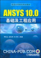 ANSYS 10.0基础及工程应用