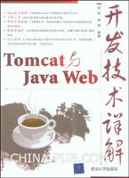 Tomcat与Java Wab开发技术详解